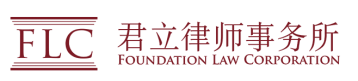 foundation law